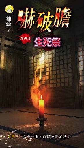 051 嚇破膽:生死祭(最終回)