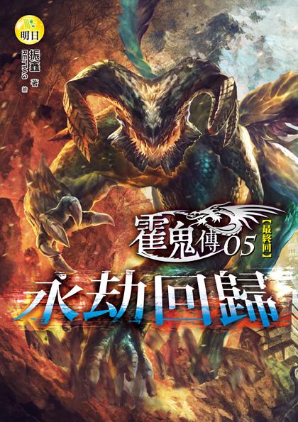 霍鬼傳05 永劫回歸(最終回)