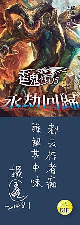 霍鬼傳05 網書預購書籤