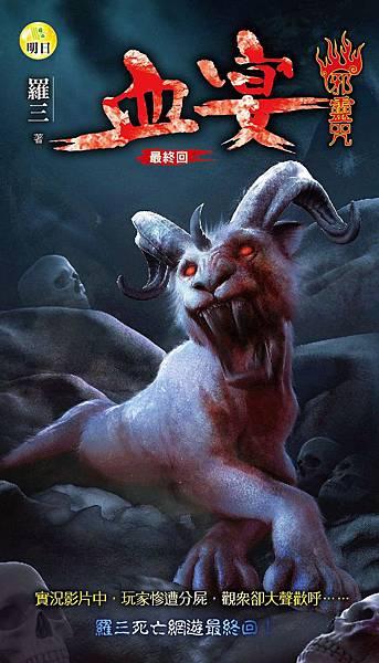 079 邪靈咒 血宴(最終回)