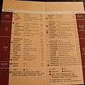 義麵坊菜單