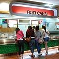 等吃香蕉派Roti Pizan