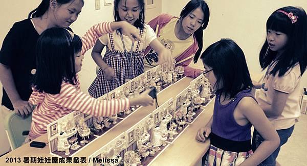 2013暑期兒童娃娃屋、黏土營成果發表