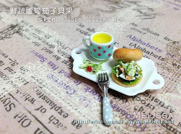 鮮蔬蘆筍茄子貝果.jpg