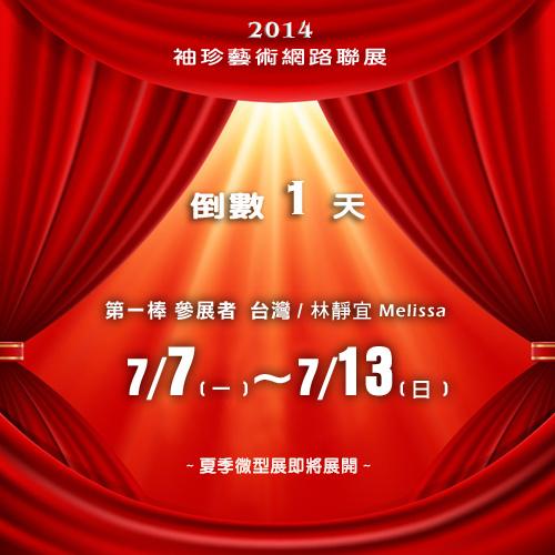 2014袖珍藝術網路聯展 / 倒數1天