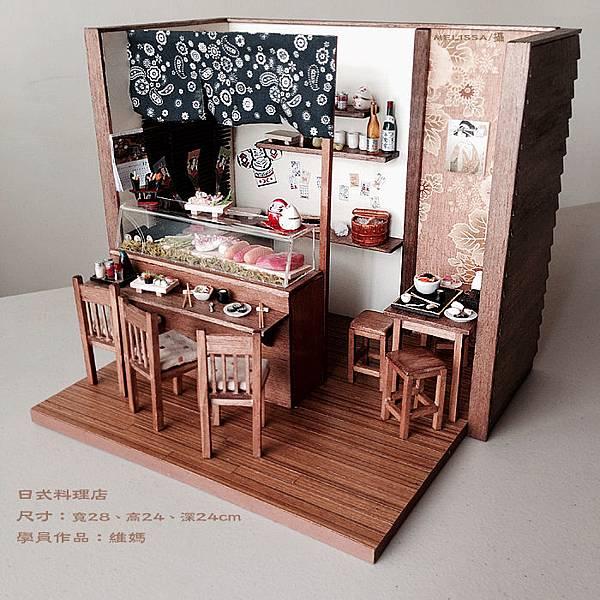學員維媽作品:日式料理店