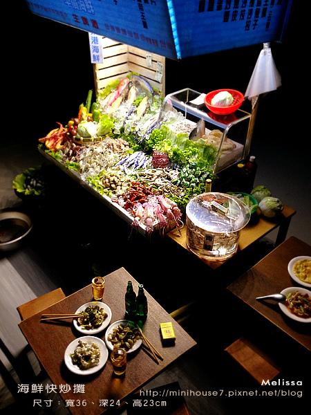 「台式海鮮快炒攤」
