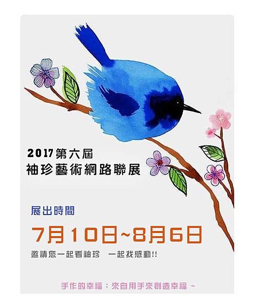 2017袖珍藝術網路聯展