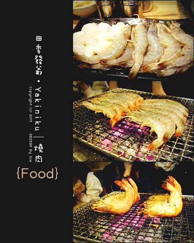 烤蝦.jpg
