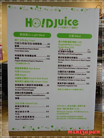 HOLD JUICE~MENU1.JPG