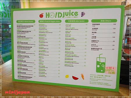 HOLD JUICE~MENU2.JPG