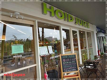 HOLD JUICE~店外2.JPG