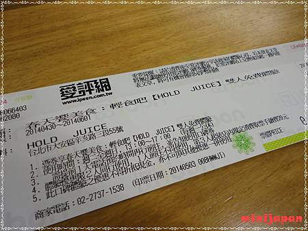 HOLD JUICE~愛評券.JPG