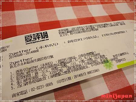 2gether~愛評券.JPG