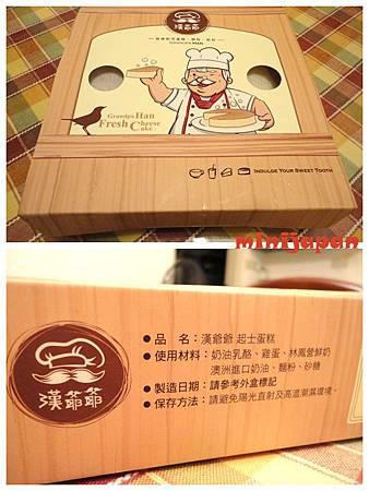 漢爺爺~起士蛋糕盒.jpg