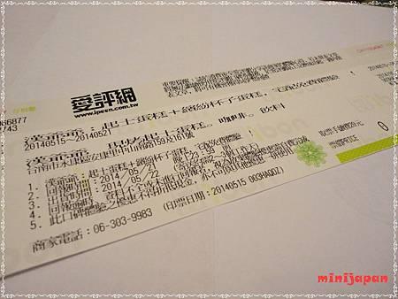 漢爺爺~口碑券.JPG