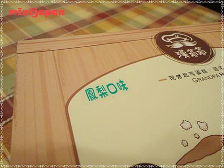 漢爺爺~蛋糕盒(鳳梨).JPG