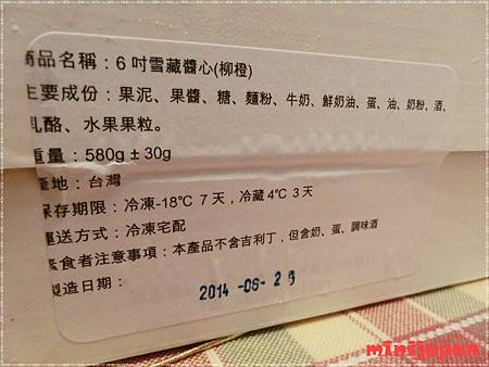 FB法布手工烘焙坊~雪藏醬心(成分).JPG