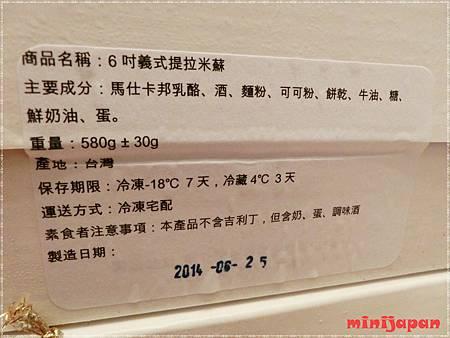FB法布手工烘焙坊~義式提拉米蘇(成分).JPG