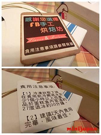 FB法布手工烘焙坊~說明.jpg
