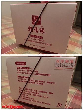 稻香園~盒子側拍.jpg