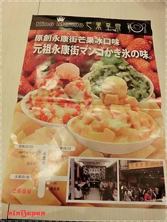 芒果皇帝~menu正面.JPG