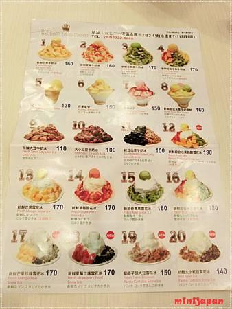 芒果皇帝~menu背面.JPG