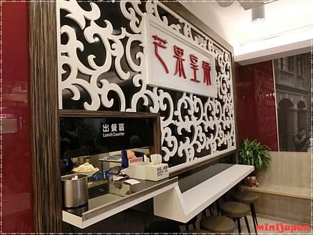 芒果皇帝~出餐區.JPG