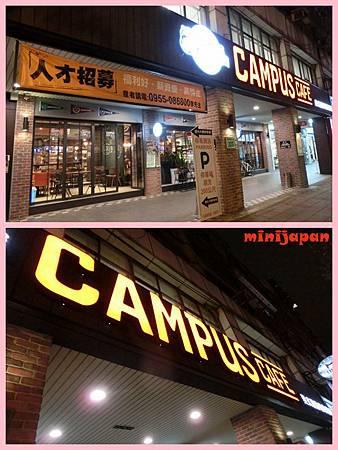 Campus cafe~店外.jpg