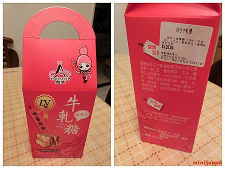 雅聖~牛軋糖盒子.jpg