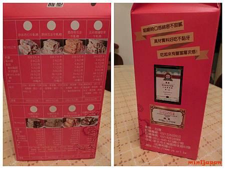 雅聖~牛軋糖盒子拍.jpg