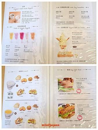 Minibean~menu-1.jpg