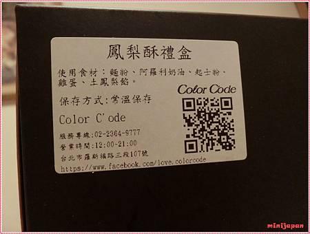 color code~鳳梨酥屁股.JPG