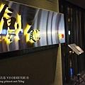 創食居-4.jpg
