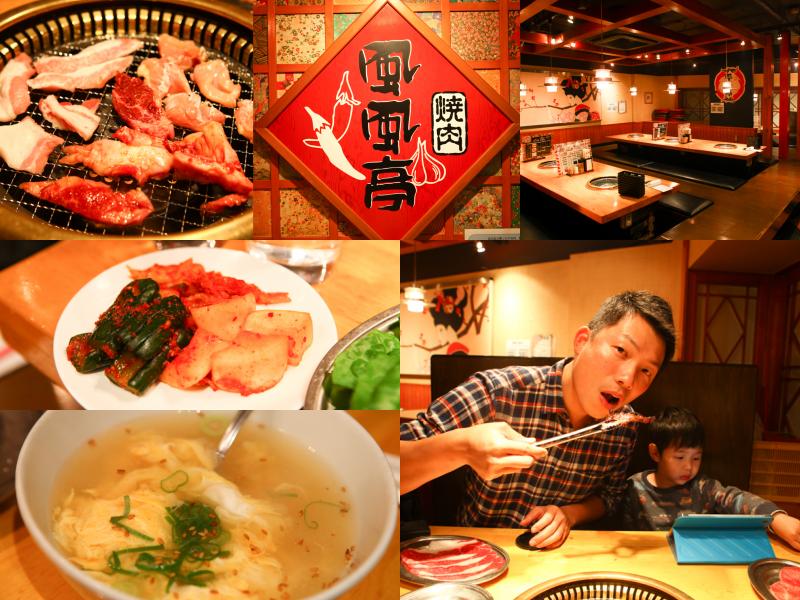collage日本燒肉