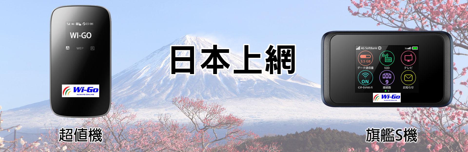 japan-big2