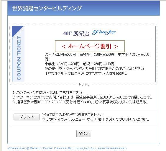 世貿中心優惠票1.JPG