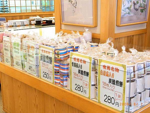 JapanRIMG0137.jpg