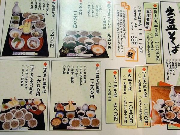 JapanRIMG0243.jpg