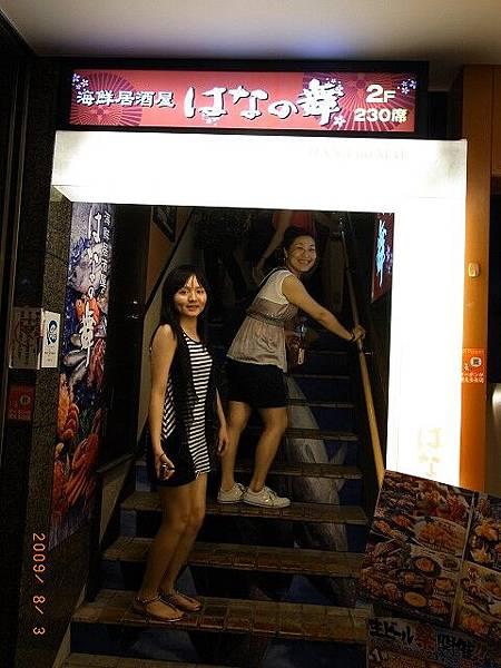 JapanRIMG0525.jpg