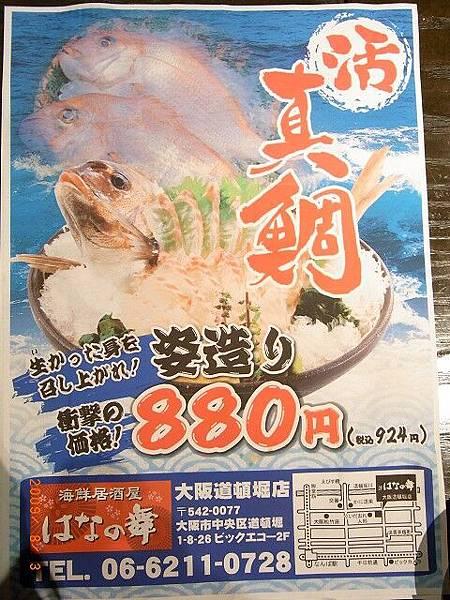 JapanRIMG0539.jpg