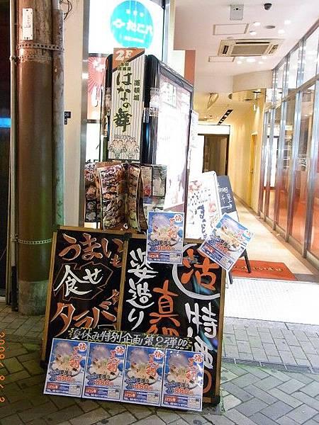 JapanRIMG0541.jpg
