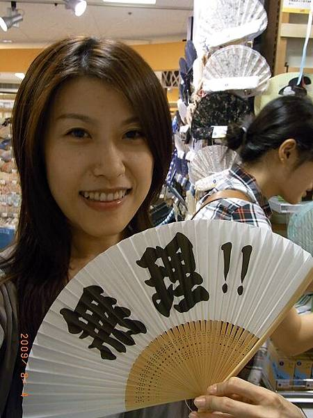 JapanRIMG0622.jpg