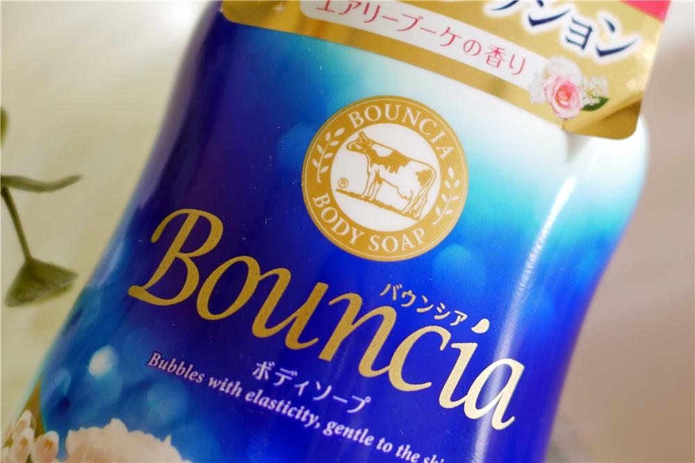 Bouncia (4).jpg