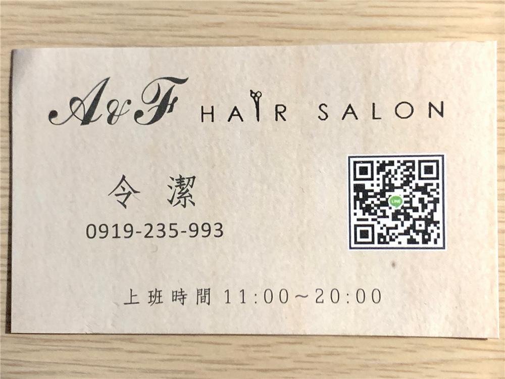 士林 A%26;F Hair Salon (28).jpg