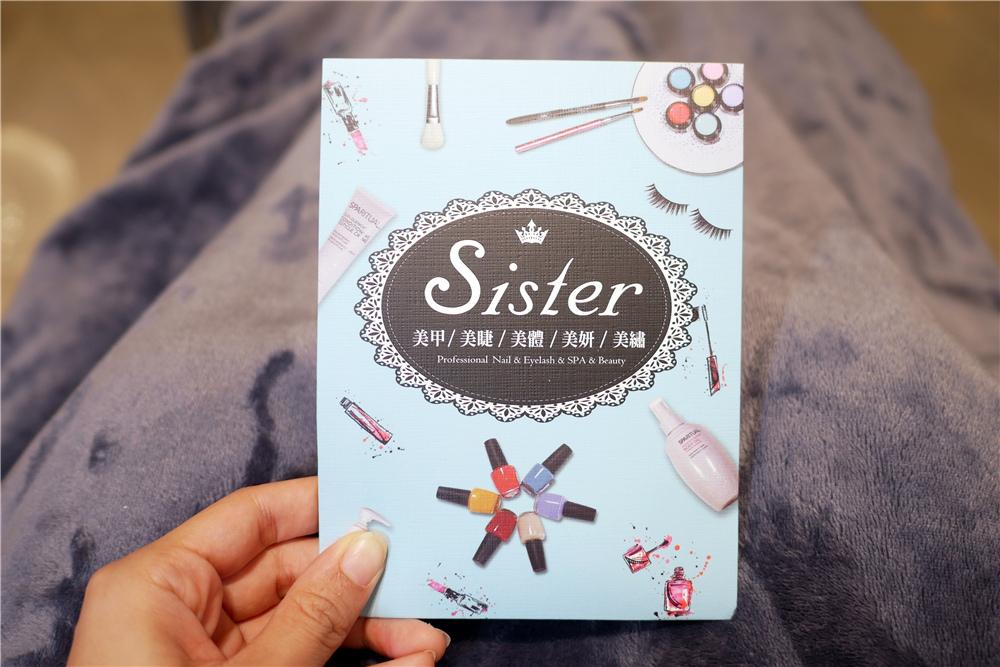Sister時尚美學 (3).jpg