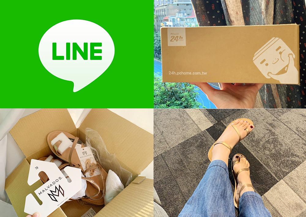 line購物.jpg