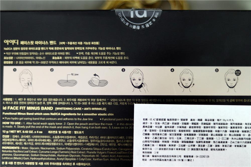 ID.AZ愛德愛麗 輪廓管理套組 V-塑臉帶 (21).jpg
