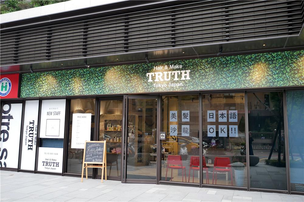 TRUTH TAIPEI 天母店 (34).JPG