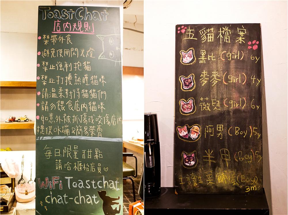 Toast Chat 不限時咖啡廳 美味義式燉飯  貓咪餐廳蒐集|台北東區|捷運國父紀念館 (29).jpg